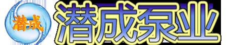 潜水电机-潜水电泵-高压潜水电机-天津潜成泵业-客户案例