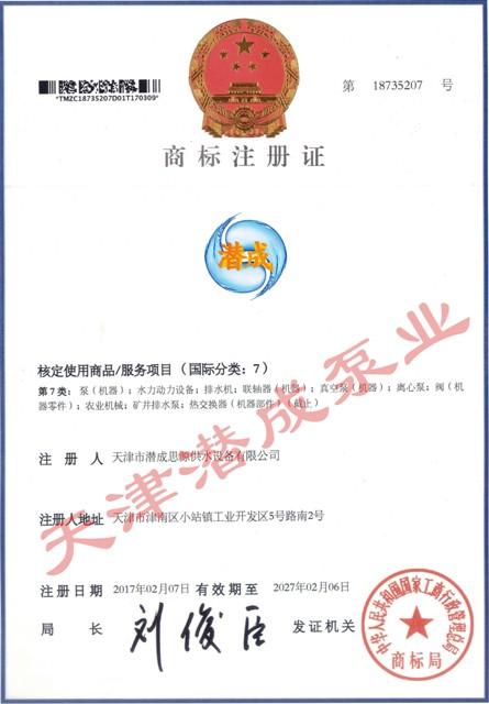 资质荣誉第2张-潜水电机-潜水电泵-高压潜水电机-天津潜成泵业
