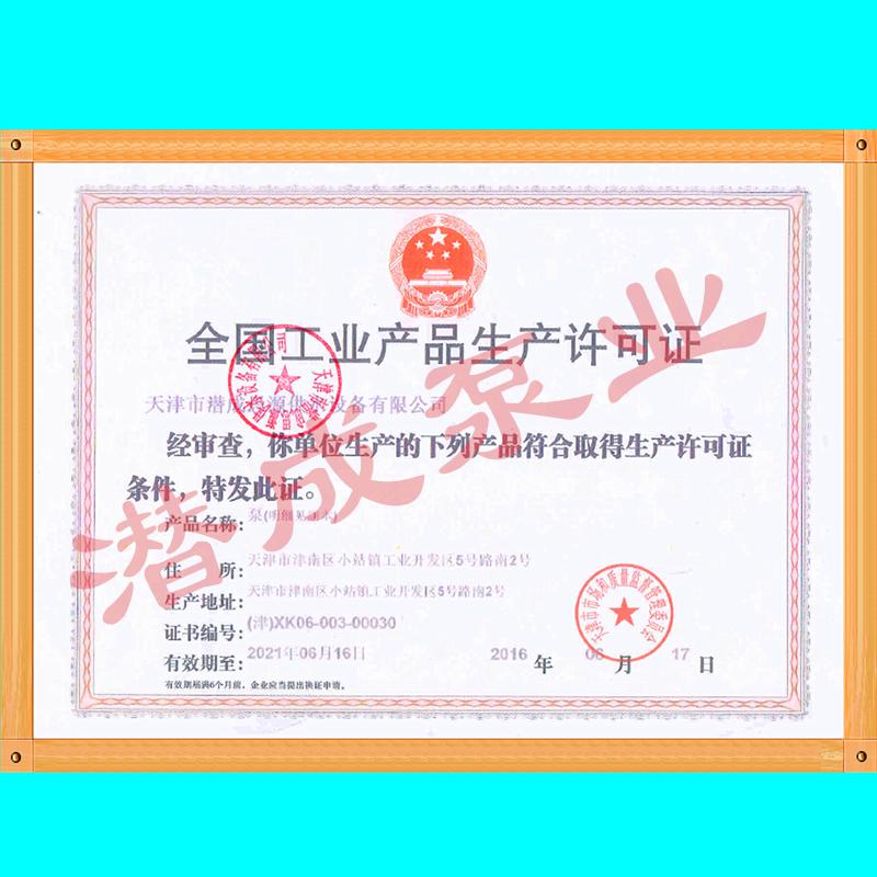资质荣誉第3张-潜水电机-潜水电泵-高压潜水电机-天津潜成泵业