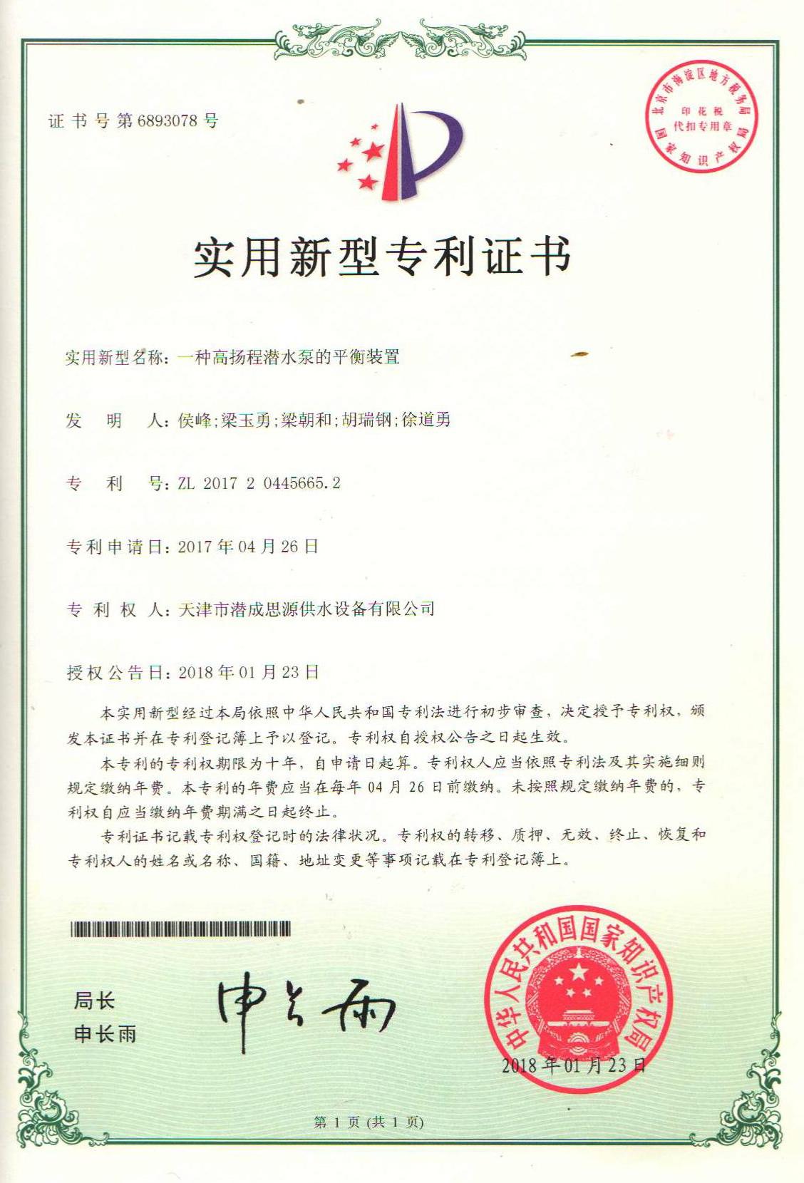 资质荣誉第8张-潜水电机-潜水电泵-高压潜水电机-天津潜成泵业